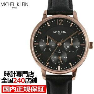 MICHEL KLEIN ミッシェルクラン MK16002-BK1 レディース 腕時計 クオーツ 電池式 ブラック 革ベルト 日付曜日針表示 LB2021|theclockhouse-y