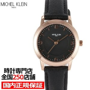 MICHEL KLEIN ミッシェルクラン MK16004-BK1 レディース 腕時計 クオーツ 電池式 ブラック 革ベルト LB2021|theclockhouse-y