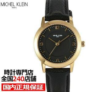 MICHEL KLEIN ミッシェルクラン MK16004-BK2 レディース 腕時計 クオーツ 電池式 ブラック 革ベルト LB2021|theclockhouse-y