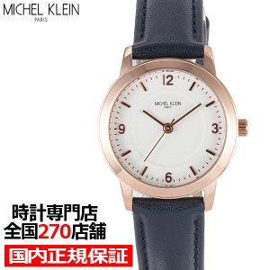 MICHEL KLEIN ミッシェルクラン MK16004-WH1 レディース 腕時計 クオーツ 電池式 ホワイト ブルー 革ベルト LB2021|theclockhouse-y