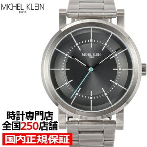 MICHEL KLEIN ミッシェルクラン MK16005-GY1 メンズ 腕時計 クオーツ 電池式 グレー メタルベルト LB2021|theclockhouse-y