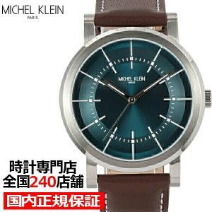 MICHEL KLEIN ミッシェルクラン MK16007-GR1 メンズ 腕時計 クオーツ 電池式 グリーン ブラウン 革ベルト LB2021|theclockhouse-y