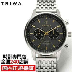 TRIWA トリワ NEVIL ネビル スモーキー NEST114-BR021212 メンズ レディース 腕時計 クオーツ クロノグラフ メタルバンド|theclockhouse-y