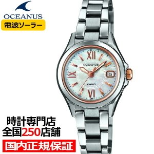 オシアナス 3針モデル OCW-70PJ-7A2JF レディース 腕時計 電波 ソーラー チタン 白蝶貝 ピンクゴールド シルバー 国内正規品 カシオ theclockhouse-y