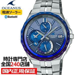 オシアナス MANTA マンタ Japan Indigo 限定モデル OCW-S5000AP-2AJF メンズ 腕時計 電波ソーラー 阿波藍 メタルバンド 国内正規品 カシオ theclockhouse-y