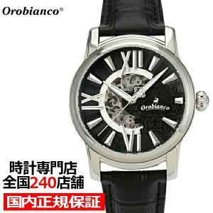 オロビアンコ オラクラシカ OR0011-33 メンズ 腕時計 自動巻き レザー ブラック スケルトン シルバー 機械式|theclockhouse-y