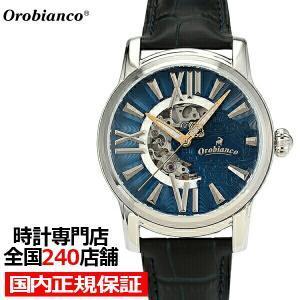オロビアンコ オラクラシカ OR0011-55 メンズ 腕時計 自動巻き レザー ネイビー スケルトン シルバー 機械式|theclockhouse-y