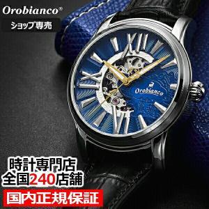オロビアンコ 25周年記念 限定モデル アズーリネロ オラクラシカ OR0011-555 メンズ 腕時計 自動巻き 革ベルト ザ・クロックハウス限定モデル|theclockhouse-y