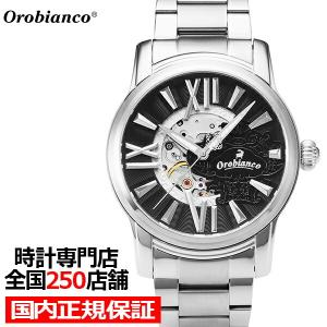 オロビアンコ オラクラシカ OR0011N00 メンズ 腕時計 自動巻き ステンレス ブラック スケルトン|theclockhouse-y