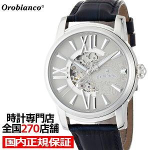 オロビアンコ オラクラシカ OR0011N5 メンズ 腕時計 自動巻き レザー ネイビー スケルトン シルバー 機械式|theclockhouse-y
