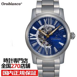 オロビアンコ オラクラシカ OR0011N501 メンズ 腕時計 自動巻き ステンレス ブルー スケルトン|theclockhouse-y