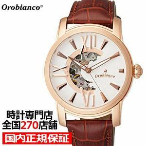 オロビアンコ オラクラシカ OR0011N9 メンズ 腕時計 自動巻き レザー ブラウン スケルトン ホワイト 機械式|theclockhouse-y
