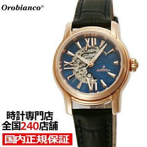 オロビアンコ AURELIA アウレリア OR0059-5 レディース 腕時計 メカニカル 自動巻き 革ベルト|theclockhouse-y