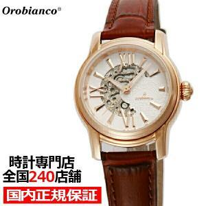 オロビアンコ AURELIA アウレリア OR0059-9 レディース 腕時計 メカニカル 自動巻き 革ベルト|theclockhouse-y