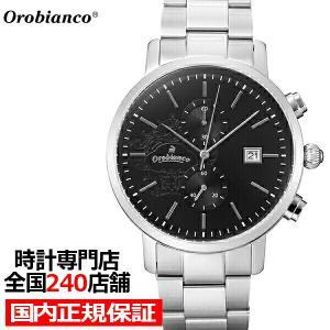 オロビアンコ チェルト OR0070-00 メンズ 腕時計 クオーツ クロノグラフ ブラック シルバー CERTO|theclockhouse-y