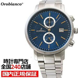 オロビアンコ チェルト アズーリブルー 限定モデル OR0070-502 メンズ 腕時計 ネイビー クロノグラフ|theclockhouse-y