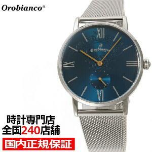 オロビアンコ シンパティコ アズーリブルー 限定モデル OR0071-501 メンズ 腕時計 ネイビー ペアモデル|theclockhouse-y