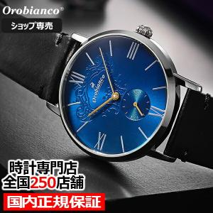 オロビアンコ 25周年記念 限定モデル アズーリネロ シンパティコ OR0071-555 メンズ 腕時計 クオーツ 革ベルト ザ・クロックハウス限定|theclockhouse-y