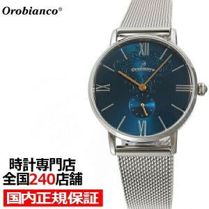オロビアンコ シンパティア アズーリブルー 限定モデル OR0072-501 レディース 腕時計 ネイビー ペアモデル|theclockhouse-y