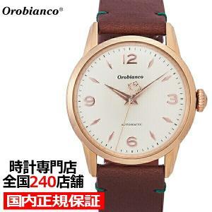 オロビアンコ エルディート メンズ 腕時計 メカニカル 自動巻き 革ベルト ホワイト 38mm 防水 OR0073-1|theclockhouse-y