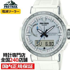 プロトレック クライマーライン 電波ソーラー PRW-60-7AJF メンズ 腕時計 デジアナ トリプルセンサーVer.3 ホワイト 登山 国内正規品 カシオ theclockhouse-y