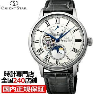 オリエントスター メカニカル ムーンフェイズ RK-AM0001S メンズ 腕時計 機械式 自動巻き レザー ホワイト 月齢 スケルトン|theclockhouse-y