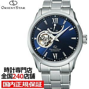 オリエントスター セミスケルトン RK-AT0002L メンズ 腕時計 機械式 自動巻き メタル ブルー オープンハート|theclockhouse-y