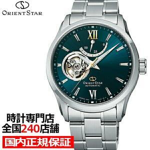 オリエントスター セミスケルトン RK-AT0003E メンズ 腕時計 機械式 自動巻き メタル グリーン オープンハート|theclockhouse-y