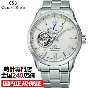オリエントスター セミスケルトン RK-AT0004S メンズ 腕時計 機械式 自動巻き メタル ホワイト オープンハート|theclockhouse-y