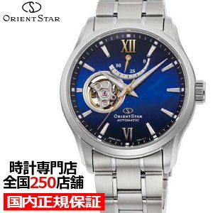 オリエントスター セミスケルトン ブルーアワー RK-AT0011A メンズ 腕時計 機械式 自動巻き メタル ブルー オープンハート 日の出 日没|theclockhouse-y