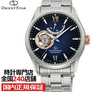 オリエントスター セミスケルトン Moving Blue 限定モデル RK-AT0012L メンズ 腕時計 機械式 自動巻き オープンハート ブルー|theclockhouse-y