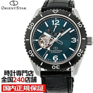 オリエントスター スポーツコレクション セミスケルトン RK-AT0104E メンズ 腕時計 機械式 自動巻き レザーバンド 20気圧防水 オープンハート ダイバーズ|theclockhouse-y