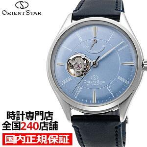 9月16日発売 オリエントスター クラシック セミスケルトン ペアモデル RK-AT0203L メンズ 腕時計 機械式 自動巻き レザーバンド オープンハート ブルー|theclockhouse-y