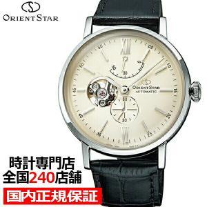 オリエントスター クラシックコレクション クラシック セミスケルトン RK-AV0002S メンズ 腕時計 機械式 自動巻き レザーバンド オープンハート シルバー|theclockhouse-y