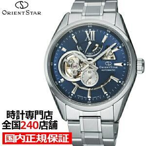 オリエントスター モダンスケルトン RK-AV0004L メンズ 腕時計 機械式 自動巻き メタル ブルー|theclockhouse-y