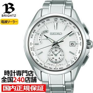 セイコー ブライツ フライトエキスパート デュアルタイム SAGA283 メンズ 腕時計 ソーラー 電波 チタン ホワイト theclockhouse-y