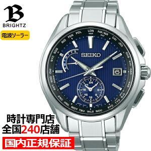 セイコー ブライツ フライトエキスパート デュアルタイム SAGA285 メンズ 腕時計 ソーラー 電波 チタン ブルー theclockhouse-y