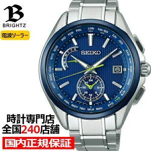 セイコー ブライツ ジャパンコレクション2020 限定モデル SAGA299 メンズ 腕時計 ソーラー 電波 チタン ブルー theclockhouse-y