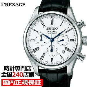 セイコー プレザージュ 琺瑯 ほうろう ダイヤル クロノグラフ SARK013 メンズ腕時計 メカニカル 自動巻き 革ベルト ホワイト|theclockhouse-y