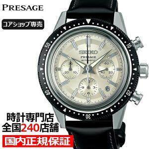 セイコー プレザージュ クロノグラフ 55周年記念 限定モデル SARK015 メンズ 腕時計 メカニカル 自動巻き 革ベルト コアショップ専売モデル|theclockhouse-y