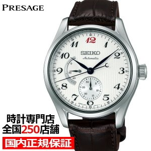 セイコー プレザージュ 腕時計 メンズ SARW025 メカニカル 自動巻き クロコダイル 革ベルト ホワイト|theclockhouse-y