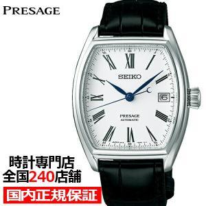 セイコー プレザージュ 琺瑯 ほうろう ダイヤル SARX051 メンズ腕時計 メカニカル 自動巻き 革ベルト トノー型|theclockhouse-y