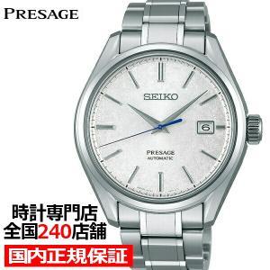 セイコー プレザージュ 和紙 模様 ダイヤル SARX055 メンズ 腕時計 メカニカル 自動巻き チタン シルバー|theclockhouse-y