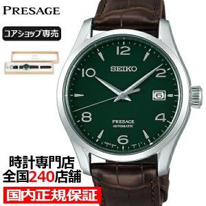 セイコー プレザージュ 限定モデル グリーン エナメル ダイヤル SARX063 メンズ 腕時計 メカニカル 自動巻き 革ベルト コアショップ専売モデル|theclockhouse-y