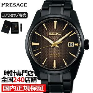 セイコー プレザージュ シャープエッジドシリーズ 創業140周年記念 限定 SARX085 メンズ 腕時計 自動巻き メタルバンド ブラック コアショップ theclockhouse-y