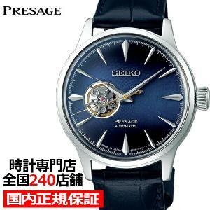 セイコー プレザージュ カクテルタイム ブルームーン SARY155 メンズ 腕時計 メカニカル 自動巻 ブルー オープンハート ペアモデル|theclockhouse-y