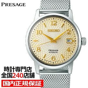 12月11日発売 セイコー プレザージュ カクテルタイム SARY177 メンズ 腕時計 メカニカル 自動巻き メッシュ シャンパンゴールド|theclockhouse-y
