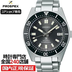 セイコー プロスペックス ファーストダイバーズ 復刻デザイン SBDC101 腕時計 メンズ メカニカル 機械式 コアショップ専売モデル|theclockhouse-y