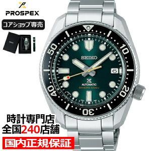 セイコー プロスペックス 1968メカニカルダイバーズ 現代デザイン 創業140周年記念 限定モデル SBDC133 メンズ 腕時計 自動巻き コアショップ theclockhouse-y