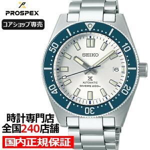 セイコー プロスペックス セイコー創業140周年記念 限定モデル SBDC139 メンズ 腕時計 メカニカル 自動巻き ブルー コアショップ専売モデル theclockhouse-y